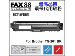 FAX88 (代用) (Brother) TN-261BK (2.5K)環保碳粉 Black