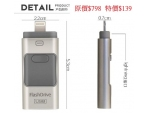 OTG 3in1 Flash Drive 三合一Iphone外置USB2.0(2016最新)銀色