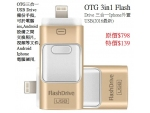 OTG 3in1 Flash Drive 三合一Iphone外置USB2.0(2016最新)金色